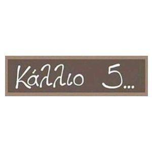 Κάλλιο 5... Logo