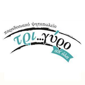 Τριγύρο Logo